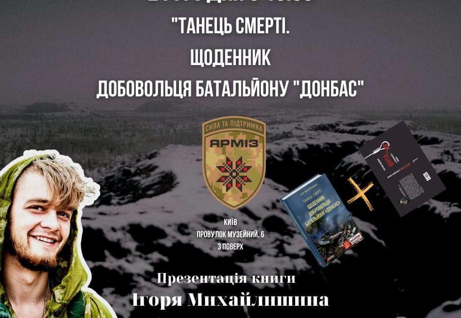Презентація-перформанс книги Ігоря Михайлишина «Танець смерті. Щоденник добровольця батальйону «Донбас»
