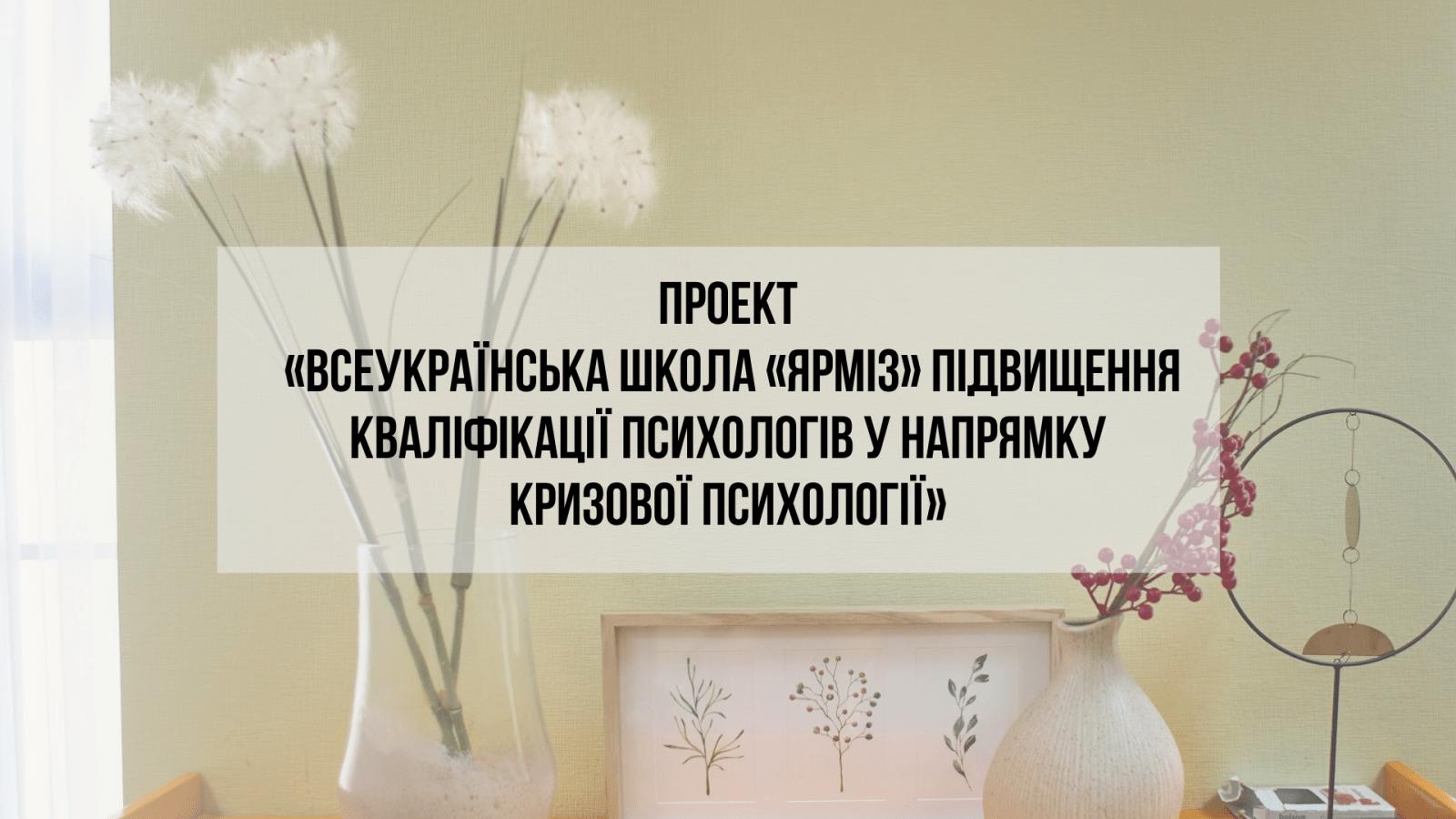 Проєкт «Всеукраїнська школа «ЯРМІЗ» підвищення кваліфікації психологів у напрямку кризової психології»