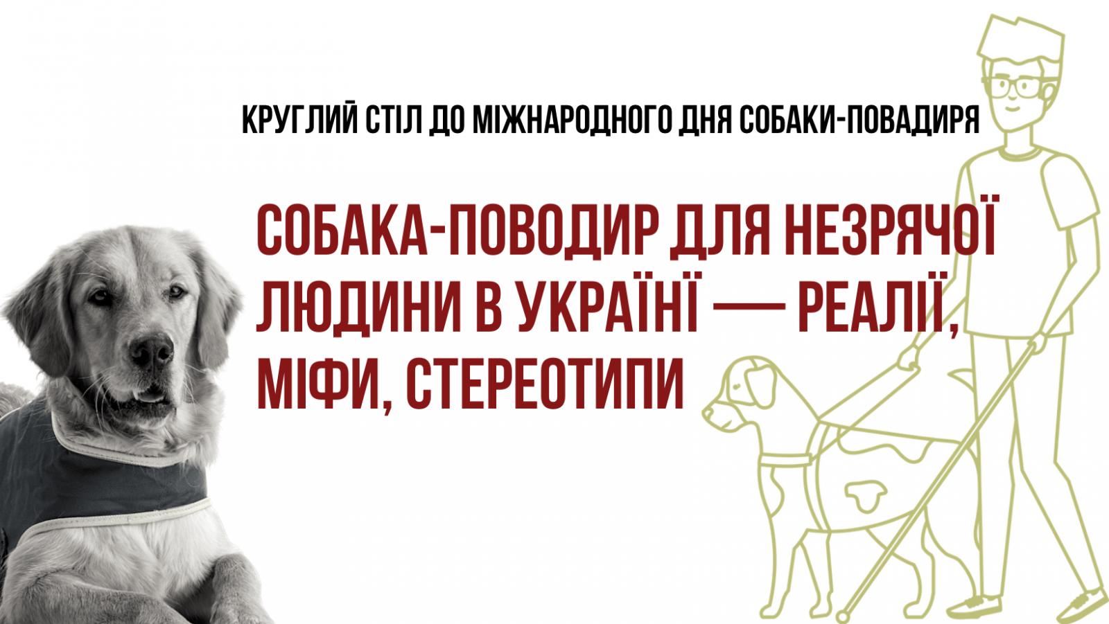 Собака-поводир для незрячої людини в Україні – реалії, міфи, стереотипи