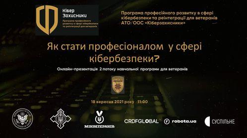Програма професійного розвитку «Кіберзахисники», онлайн-презентація